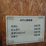 滝音 - メニュー2