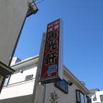 中華料理 再光軒 - お店の看板