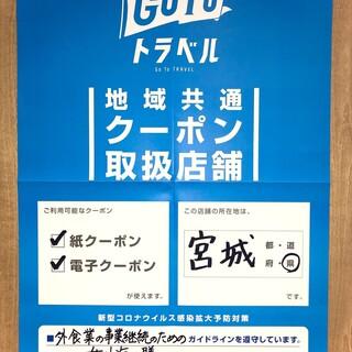 「GoToトラベル地域共通クーポン」使えます。