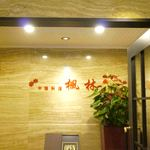 中華料理 楓林 - 7月1日にオープンした楓林