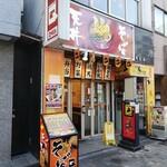 いわもとQ - いわもとQ 池袋店