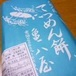 亀八屋 - レトロなパッケージ(10個入)