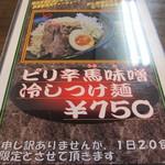 13924573 - つけ麺も美味しいそうです