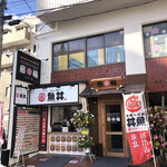 魚丼 - 2020.10.25 オープン