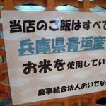 道の駅あおがき おいでな青垣 -