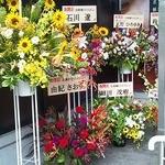 京鼎樓 - 有名芸能人からたくさんの花輪