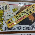 とがわ - 最後の一杯だったみたい。富士山が品切れかな?
