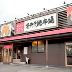 さぬき麺市場 - さぬき麺市場 高松中央インター林店