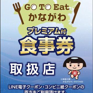 ★GoToEatキャンペーンでお得に飲食♪★
