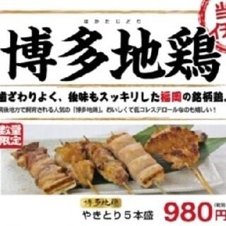 歯ざわりよく後味すっきりの博多地鶏
