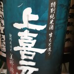 海鮮居酒屋ふじさわ - 上喜元 生モト特別純米酒 美郷錦