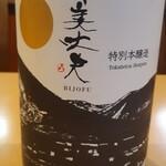 海鮮居酒屋ふじさわ - 美丈夫 特別本醸造
