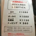 139286409 - 期間限定メニュー