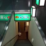 13929387 - お店への階段