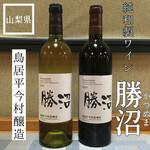 五十鈴 - ドリンク写真:純和製ワイン 山梨県産