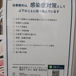 横浜らーめん 源泉 - 2020年9月 新型コロナ対策