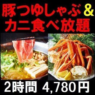 ■食べ飲み放題コースは税込4,780円~