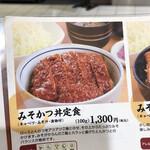 139327721 - みそかつ丼定食1300円を!