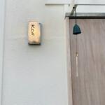 139335268 - 存在感のある小さなお店♡kew(キュー)さん。