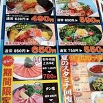 13935287 - ●期間限定 冷麺メニュー●