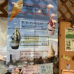 北海道箱根牧場 牧場のレストラン - メニュー