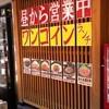 テング酒場 渋谷センター店