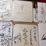 生姜ラーメン みづの - サインが沢山貼ってありました