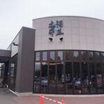 生姜ラーメン みづの - 大好きな「田酒」を仕入れました