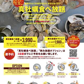 【ご予約限定】11/1~11/15生牡蠣食べ放題
