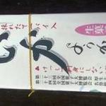 13939511 - 包み紙