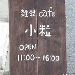 雑穀cafe 小粒 -