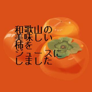 ランチコース予約特典】和歌山の自家製柿ジュースをプレゼント
