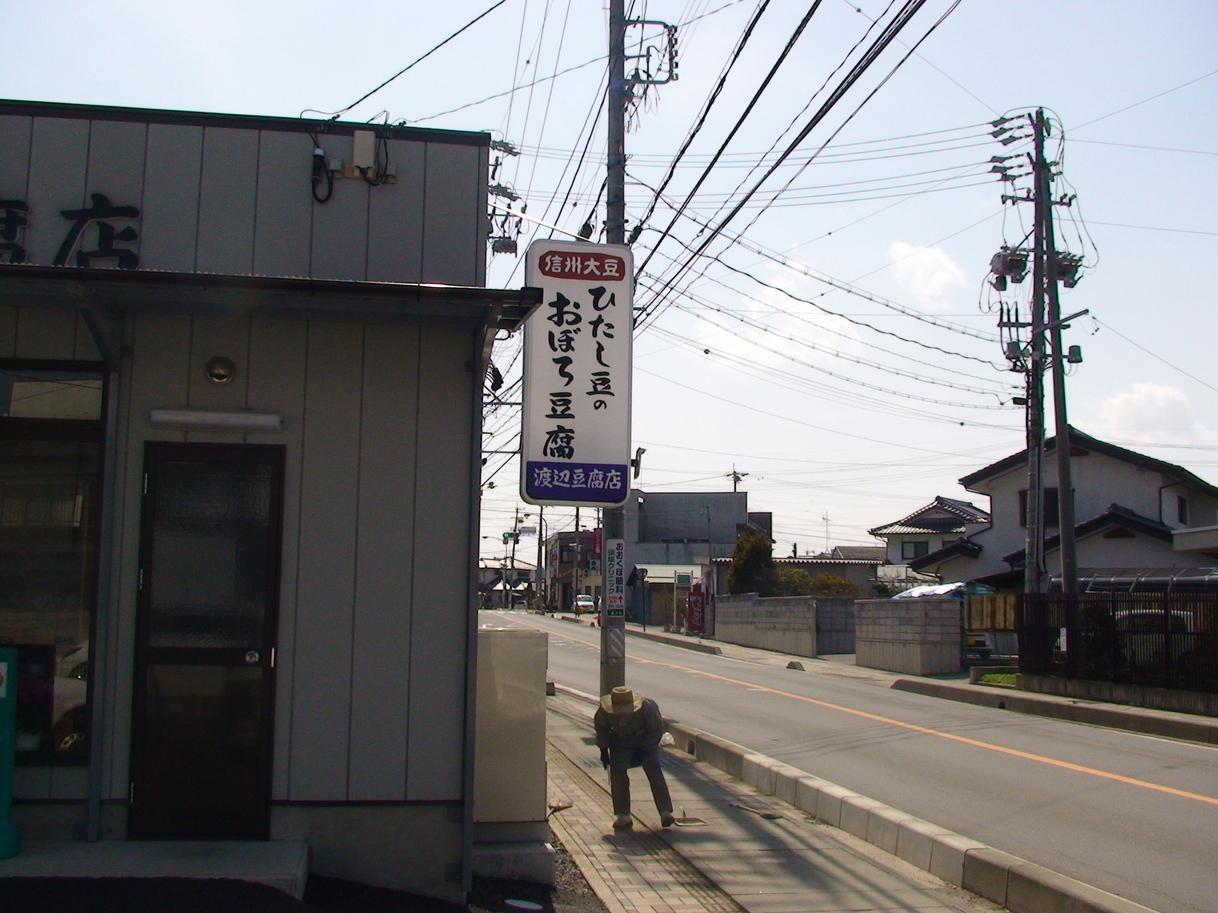 渡辺豆腐店 name=