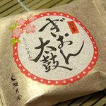湖月堂 - 料理写真:御菓子司湖月堂 ぎおん太鼓(さくら餡)