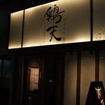 炭火串焼専門店 鶏天 - 鶏天
