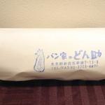 パン家のどん助 - カルピスバタークリームバゲットの包み