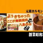 焼肉 八島丹山 - メイン写真: