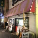 上海飯店 - 外観