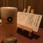 銀座酒場 マルダイ 大名 - 生ビール