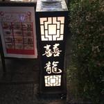 口福吉祥 喜喜龍 -