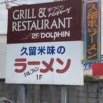 ドルフィン -