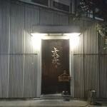 麺劇場 玄瑛 - 外観