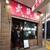武蔵家 - 大井町駅のすぐ近くにあります