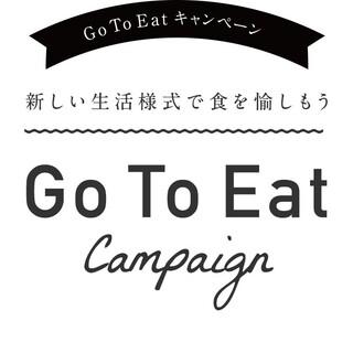 もちろん【GOTOEAT対象店舗】です!