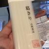 三輪山本 売店 - 料理写真:葛きり(税込291円)(2020.10.現在)多過ぎない量が花マル!
