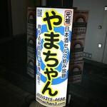 やまちゃん 日本酒セルフ飲み放題 - ビル前の看板