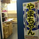 やまちゃん 日本酒セルフ飲み放題 - 2階の入り口