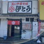 黒い中華そば 伊とう - お店外観。見ての通り、虎丸の隣です。