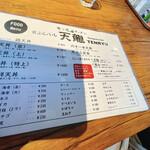 天ぷらバル 天龍 -