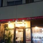 亜樹 - 店前写真